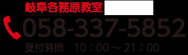 058-337-5852