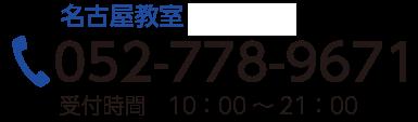 052-778-9671